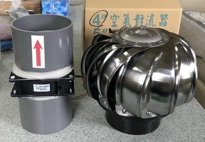 §排風專家§ 304不銹鋼 4吋 通風球+動力風扇組 適用於各種屋頂 大樓通風管 更換 維修 安裝