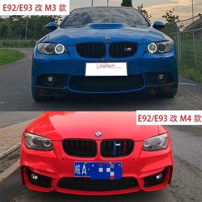 汽車改裝件適用于寶馬3系e92 E93 325i 330i335雙門敞篷改裝M3大包圍前后杠