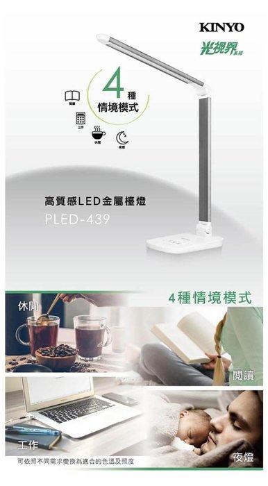 ☆台南PQS☆KINYO 旋轉摺疊式LED檯燈/桌燈 PLED-439 微調觸控 四種情境 觸控設計 燈桿燈帽