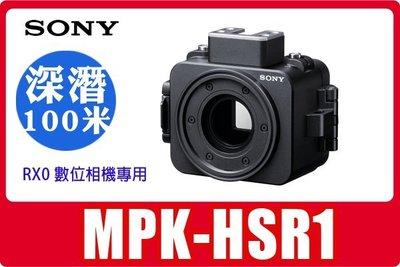 全新公司貨 SONY MPK-HSR1 原廠防水盒 潛水盒 鋁合金材質 適用RX0相機
