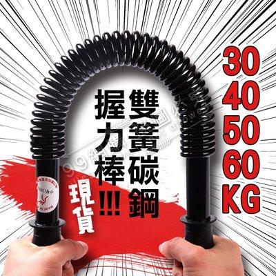 【99網購】現貨 # 臂力棒50KG/彈簧臂力器/臂力棒/鍛煉手臂/肌肉訓練/手臂握力棒/健身臂力棒