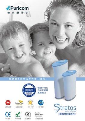 【清淨淨水店】西班牙原裝STRATOS 15L:全戶式淨水,全戶式軟水系統,軟水機61800元。