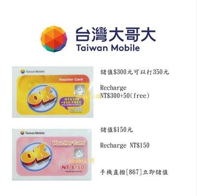 YOYO📞 Taiwan mobile 台灣大哥大 OK 300 儲值卡  電話卡 預付卡Recharge card