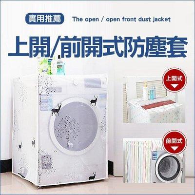 【顏色隨機】上開式/前開式防塵套 洗衣...