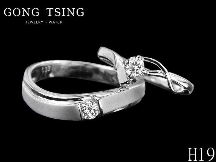 【公信精品】鑽石結婚對戒 男戒0.13克拉/女戒0.15克拉 白K金 ~情侶對戒~情人節~訂情戒~情人戒~結婚鑽戒