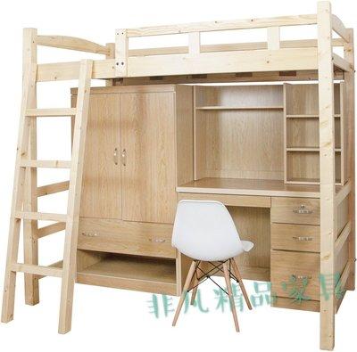 非凡精品家具全新品 訂製實木上下梯櫃高架床*多功能床*兒童子母床*兒童組合床*床梯櫃*床帶書桌*衣櫃*多功能组合床