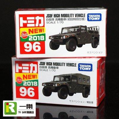 【TOMICA NO.96】多美汽車 JSDF HIGH MOBILITY VEHICLE 自衛隊 一般初回【一樂電玩】