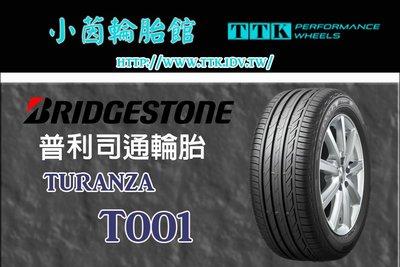 【小茵輪胎舘】普利司通 T001 205/55-16 台灣製 結合了舒適、安全、駕駛性能和先進的技術等優點於一身。