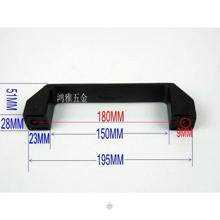 #優品#尼龍拉手 工程塑料拉手 ABS PA塑膠拉手 機床 電氣箱把手 消防門(200元以上發貨