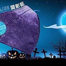 🎃🎃萬聖節限量版👻👻BNN成人立體UM口罩:閻影藍👽(5片精裝)