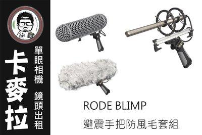 台南 卡麥拉 收音設備 整套租借優惠組合 rode ntg-3 麥克風桿 防風罩 zoom h6 拍片收音必備