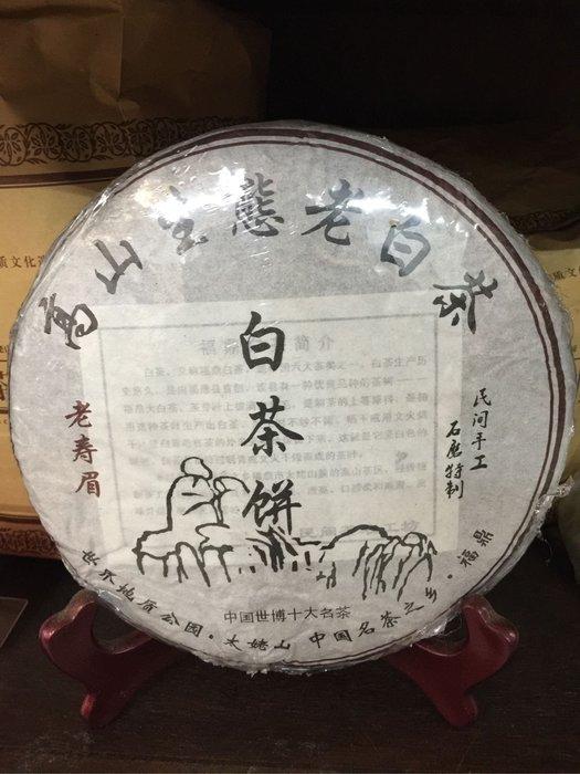 〈白茶私藏〉老壽眉大白茶2011年〈白茶〉