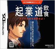 ※ 現貨『懷舊電玩食堂』《正日本原版、盒裝、3DS可玩》【NDS】職場體驗DS系列 創業道 飲食