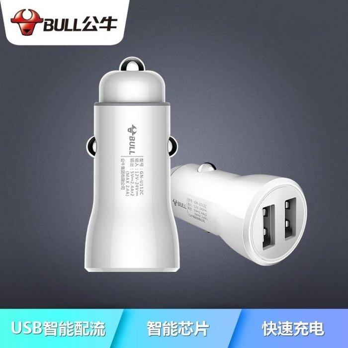 【瘋狂夏折扣】公牛車載充電器5V/2.4A雙USB手機平板通用 車充多功能充電一拖二