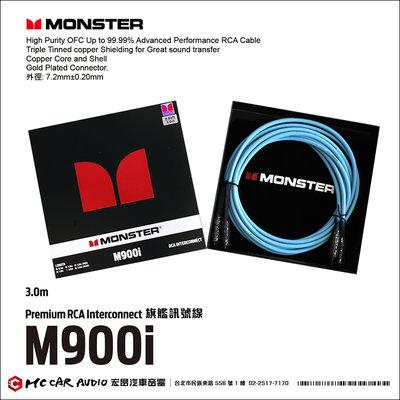 【宏昌汽車音響】美國MONSTER線材 24K鍍金RCA線接頭 旗艦訊號線 M900i-3.0M 3米/對 H2150