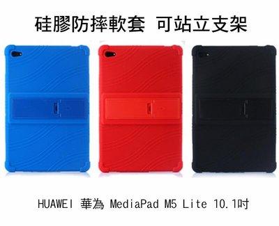 --庫米--HUAWEI 華為 MediaPad M5 Lite 10.1 硅膠防摔軟套 可站立設計 全包覆 保護殼