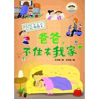 【APPLE媽咪童書店】國語日報時光小學:爸爸,不住在我家