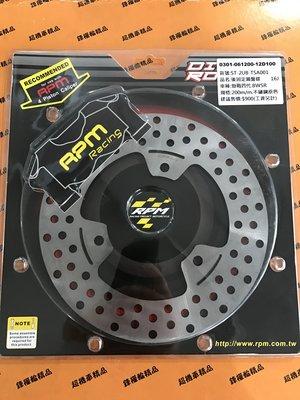 ~超機車精品~全新RPM 後固定碟盤 通風溝設計 200MM 四代勁戰/BWS-R適用