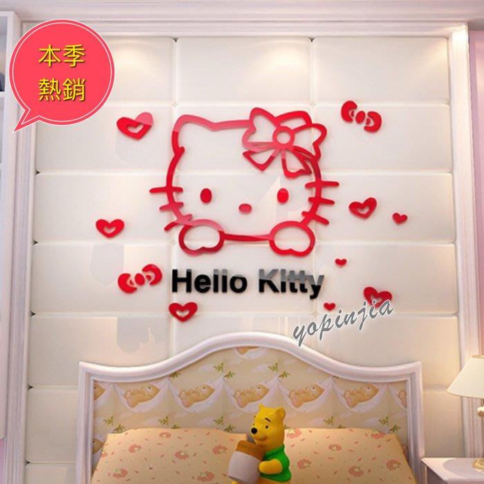 【優品家 生活家居】yopinjia 3D立體水晶hello kitty 壓克力牆貼牆壁佈置 兒童房臥室壁貼 書房 客廳