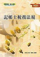 【鼎文公職國考購書館㊣】記帳士考試-記帳士稅務法規(增訂版)-T5C04