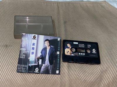 【李歐的音樂】飛碟唱片1988年 舞女 俞隆華 你是在那裡  船到橋頭自然直 錄音帶 卡帶
