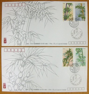 大陸編年票首日封---竹子郵票--1993年封-07---共 二 封---原地紀念封---井岡山戳