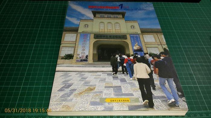 《高雄市立歷史博物館刊 1 創刊號 》民國90年發行 平裝大本 9成新 【CS超聖文化讚】