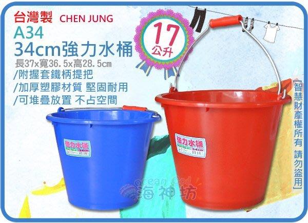 =海神坊=台灣製 A34 34cm 強力水桶身 圓形手提桶 儲水桶 收納桶 分類桶 置物桶 17L 40入2900元免運