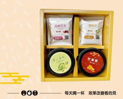 【金彩典藏ML】洛神花茶/香柚茶8入+情人果乾/芒果乾-精巧包裝養生茶跟果乾 最佳伴手禮 附精美提袋
