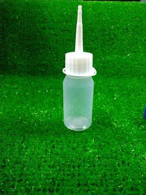 生活百貨瓶罐區I (T區 尖嘴瓶) 30ml 調味瓶 淋醬瓶 醬料罐 滴瓶軟瓶壓瓶 尖瓶 潤滑油罐 填充墨水 藥劑瓶 台北市