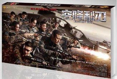 中國電視劇 空降利刃 珍藏版 15DVD 賈乃亮 邢佳棟