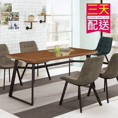 【設計私生活】洛爾納6尺胡桃餐桌(全館免運費)D系列200T