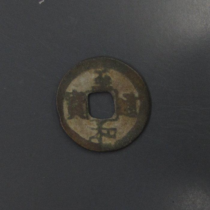 a1116,北宋,至和通寶,小平真書,重約 3.1克。