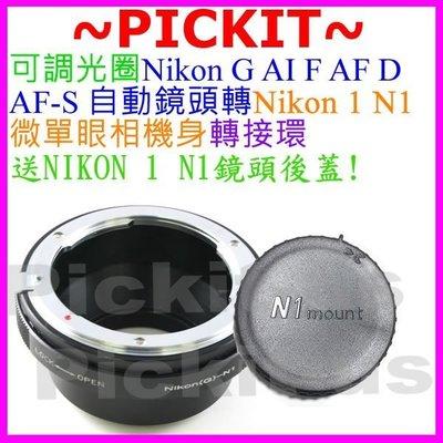 可調光圈 Nikon G AF F AI AIS自動鏡頭轉尼康Nikon 1 J5 J4 J3 J2 N1機身轉接環後蓋