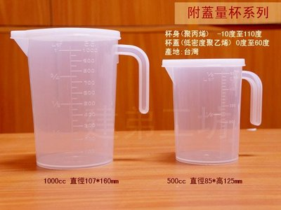 :::建弟工坊:::PP聚丙烯 塑膠量杯 (附蓋) 1000ml 台灣製造 附蓋子 1000cc 1公升 南投縣