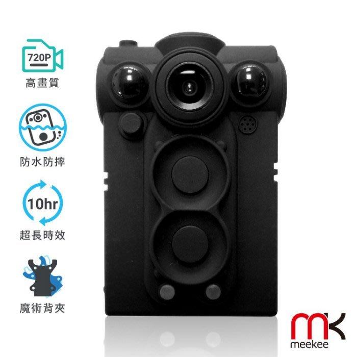耐錄寶 720P 機車行車紀錄器 UPC-700L 防水防摔隨身攝錄影機/密錄器 (贈64G記憶卡) meekee