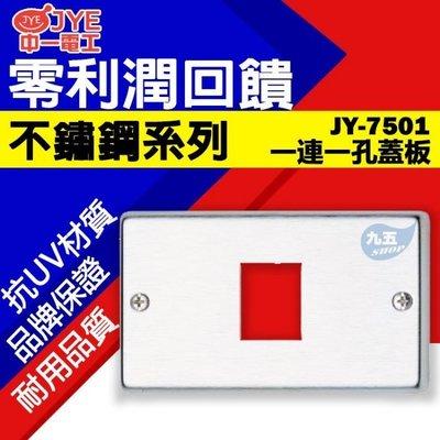 中一電工 JY-7501不鏽鋼單孔蓋板『九五居家』售國際牌 星光 COSMO GLATIMA開關插座 熊貓 月光