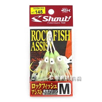 魚海網路釣具 Shout 鐵板鉤+小管(夜光) 魚鉤 日本鉤 (買10送1) 可任搭