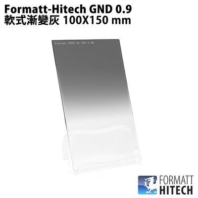 【EC數位】Formatt-Hitech GND 0.9 軟式漸變灰減光濾鏡-100X150 mm ND8 (減3格)