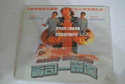 VCD ~  壽司一籮筐/ MISERY BROTHER 羅倫佐杜曼尼/ 里歐羅希 ~ FOREL VCD-C0098
