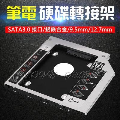 【實體門市:婕樂數位】筆電專用硬碟轉接架 9.5MM 12.7MM SATA3.0 硬碟托架支架 光碟機位第二顆硬碟轉接