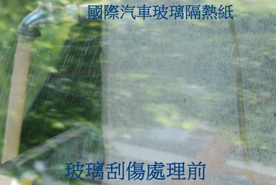 台中 國際 汽車玻璃 隔熱紙 專業店 擋風 玻璃修補 玻璃刮傷 修復 40年老店 , 中部第一家 雨刷刮痕 處理