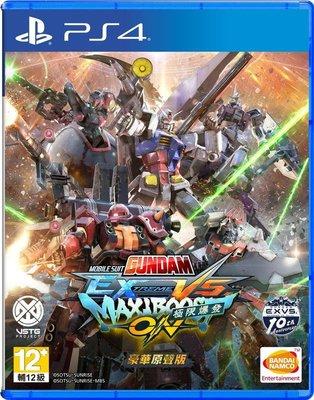 【歡樂少年】免運預購7/30發售PS4機動戰士鋼彈 極限VS.極限爆發 豪華原聲版 中文版