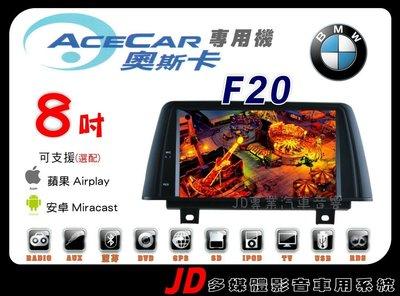 【JD 新北 桃園】ACECAR BMW F20 寶馬 DVD/USB/HD數位/導航/藍芽/方控 8吋觸控螢幕專用主機