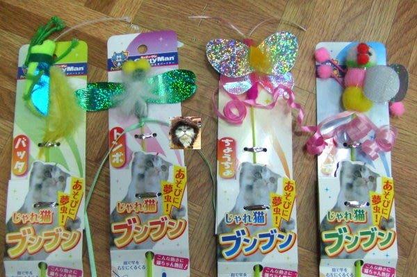 **貓狗芝家** 日本進口Cattyman 貓用昆蟲造型逗喵棒[4款] 消費滿1500元免運費