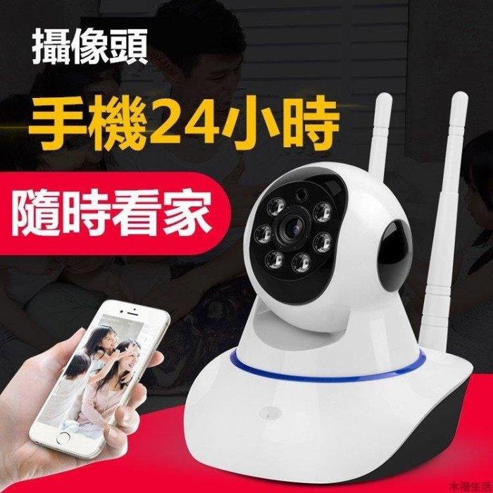 攝像頭 監控攝像頭 監控器 夜視高清智能監控器 標配720P  實時查看語音對講 牧銳監控器