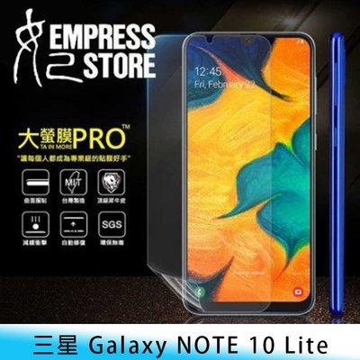 【台南/面交/免運】大螢膜 三星 Galaxy Note 10 Lite 滿版/全膠 犀牛皮 保護貼/保護膜 免費代貼