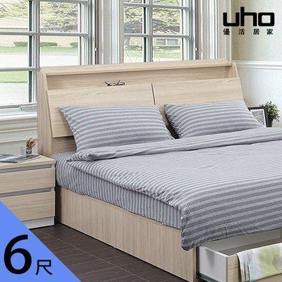 床頭箱【UHO】艾美爾6尺雙人加大下掀式床頭箱 免運費 HO18-411-3