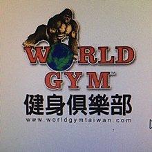 world gym 一對一健身教練課程~台北公館店出清降價