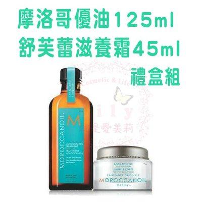 【台灣公司貨】Moroccan oil 摩洛哥優油 一般型 125ml+舒芙蕾45ml(禮盒)